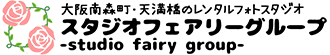 大阪南森町・天満橋のレンタル撮影スタジオスタジオフェアリーグループ